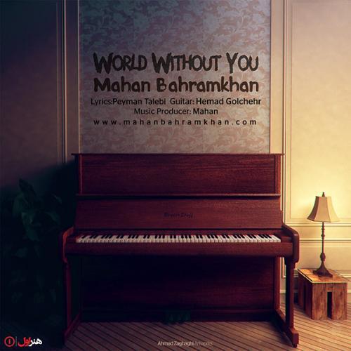 دانلود آهنگ ماهان بهرام خان به نام دنیای بدون تو