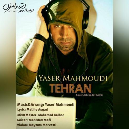 دانلود آهنگ یاسر محمودی به نام تهران