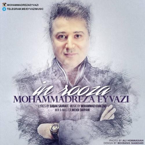 دانلود آهنگ محمدرضا عیوضی به نام این روزا