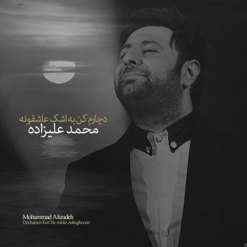 دانلود آهنگ محمد علیزاده به نام دچارم کن به اشک عاشقونه