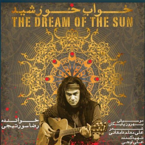 دانلود آهنگ رضا سورتیجی به نام خواب خورشید