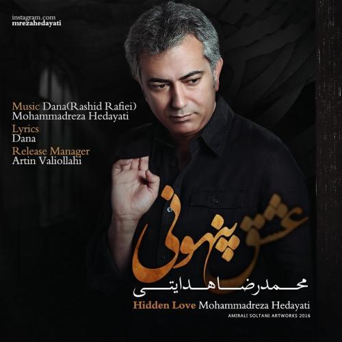 دانلود آهنگ محمدرضا هدایتی به نام عشق پنهونی