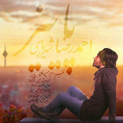 دانلود آهنگ احمد سلو به نام پاییز