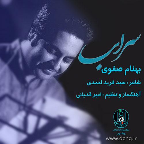 دانلود آهنگ بهنام صفوی به نام سراب