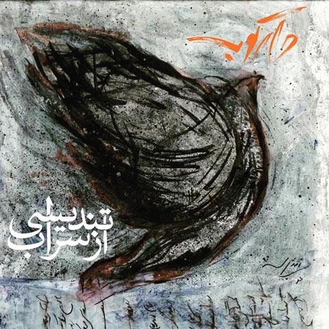 دانلود آهنگ گروه دارکوب به نام تندیسی از سراب
