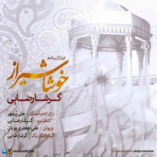 دانلود آهنگ گرشا رضایی به نام خوشا شیراز