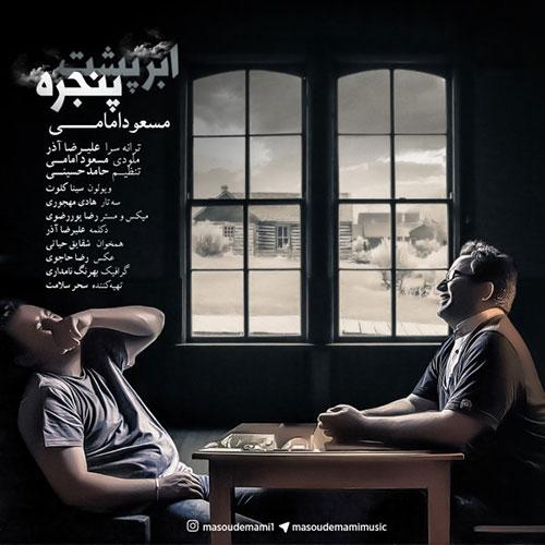 دانلود آهنگ مسعود امامی به نام ابر پشت پنجره