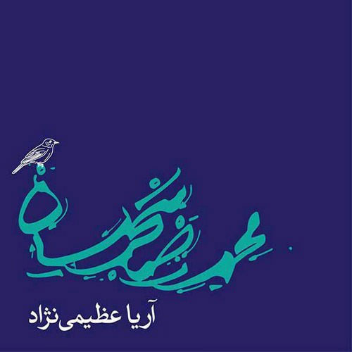 دانلود آهنگ محمدرضا شجریان به نام دلشدگان