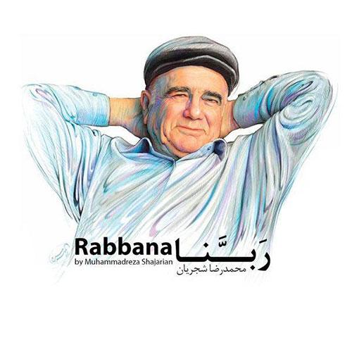 دانلود آهنگ جدید محمد رضا شجریان بنام ربنا