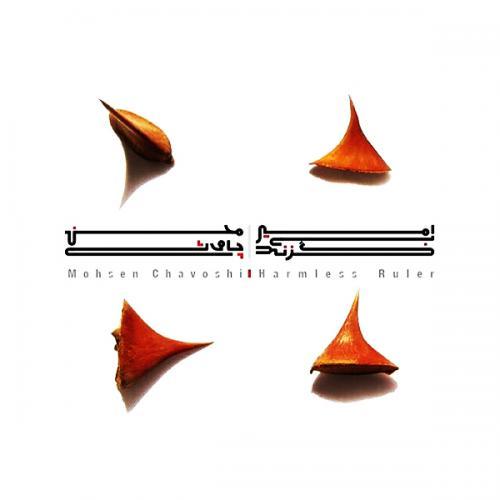 دانلود آهنگ محسن چاوشی به نام جنگ زده