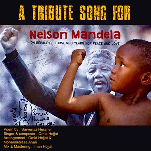 دانلود آهنگ امید حجت به نام نلسون ماندلا