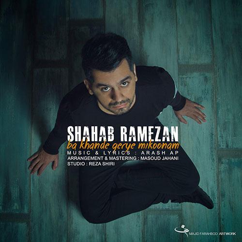 دانلود آهنگ شهاب رمضان به نام با خنده گریه میکنم