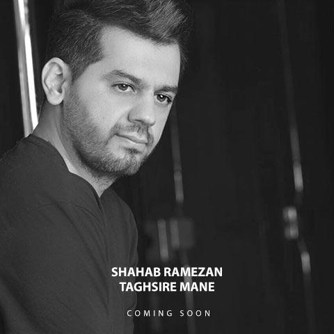 دانلود آهنگ شهاب رمضان به نام تقصیر منه