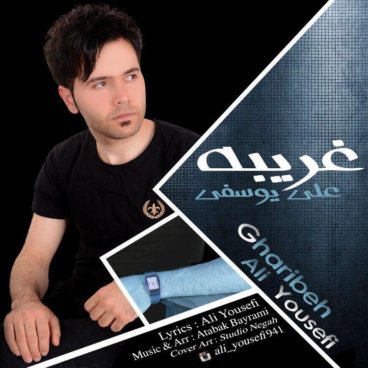 دانلود آهنگ جدید علی یوسفی به نام غریبه