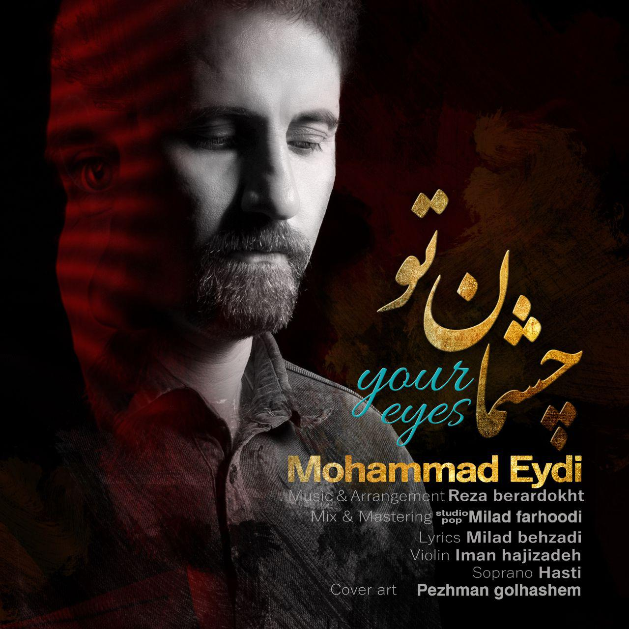 دانلود آهنگ جدید محمد عیدی به نام چشمان تو