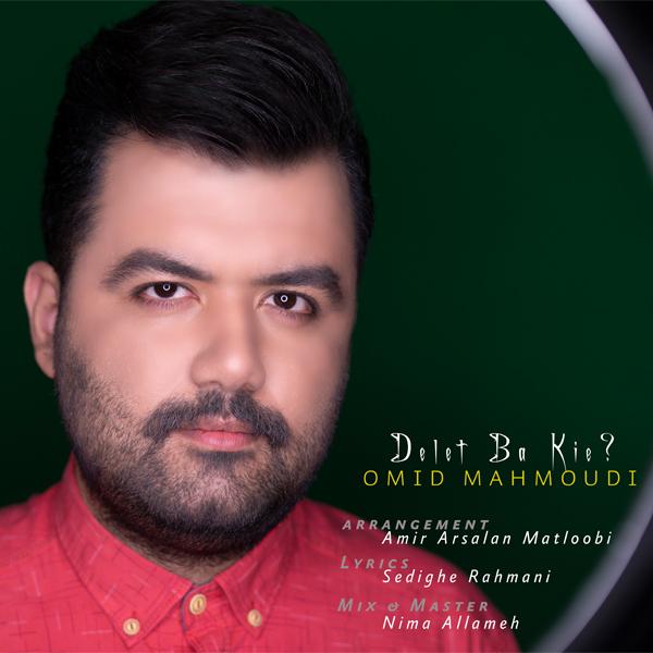 دانلود آهنگ جدید امید محمودی دلت با کیه