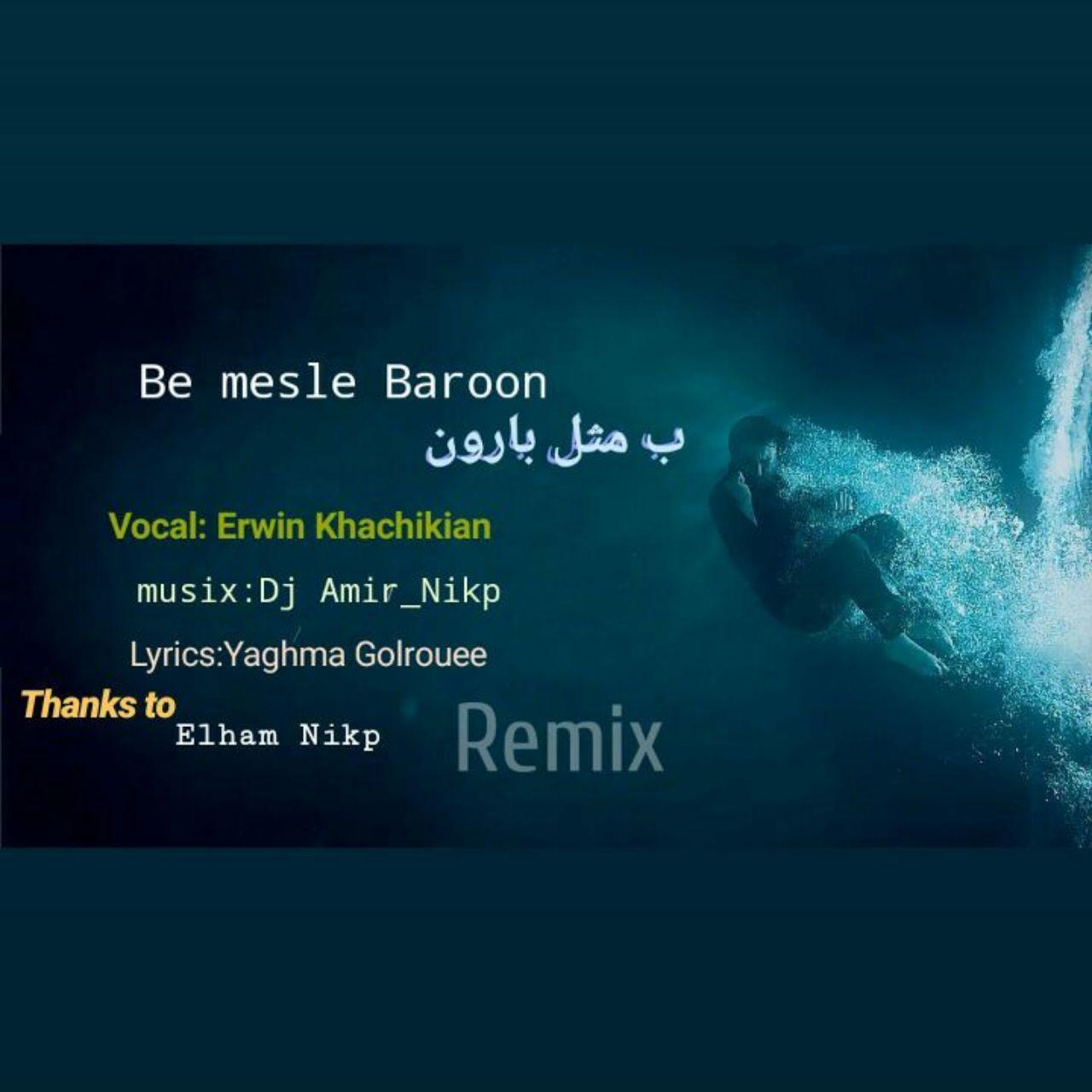 دانلود آهنگ جدید اروین خاچیکیان ب مثل بارون (ریمیکس DJ Amir Nikp)