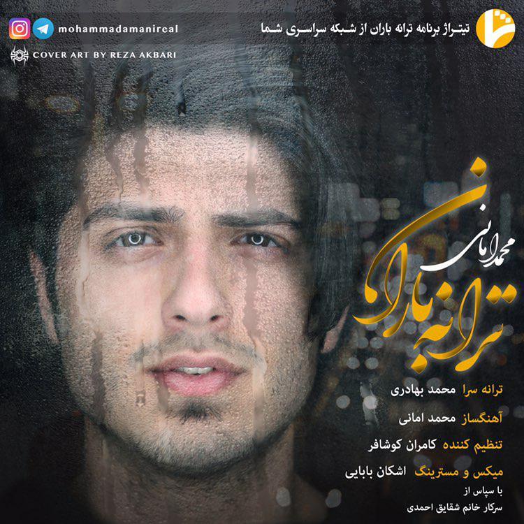 دانلود آهنگ جدید محمد امانی ترانه باران