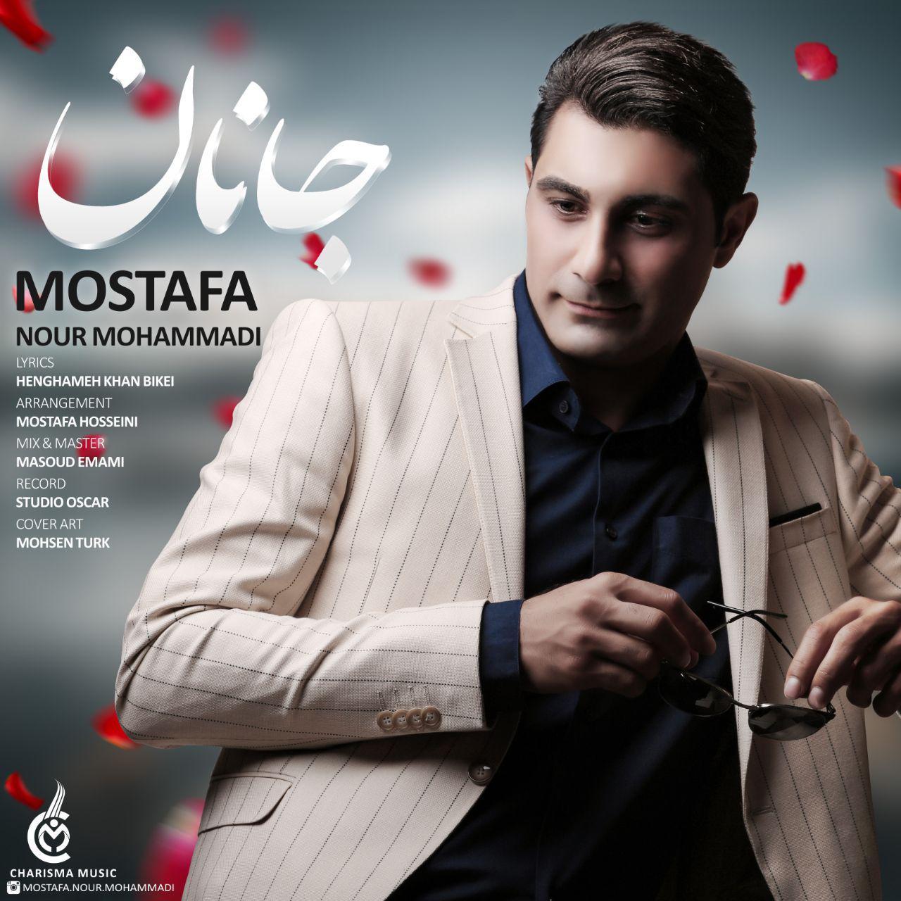 آهنگ جدید کاریزما بند (مصطفی نورمحمدی) به نام جانان