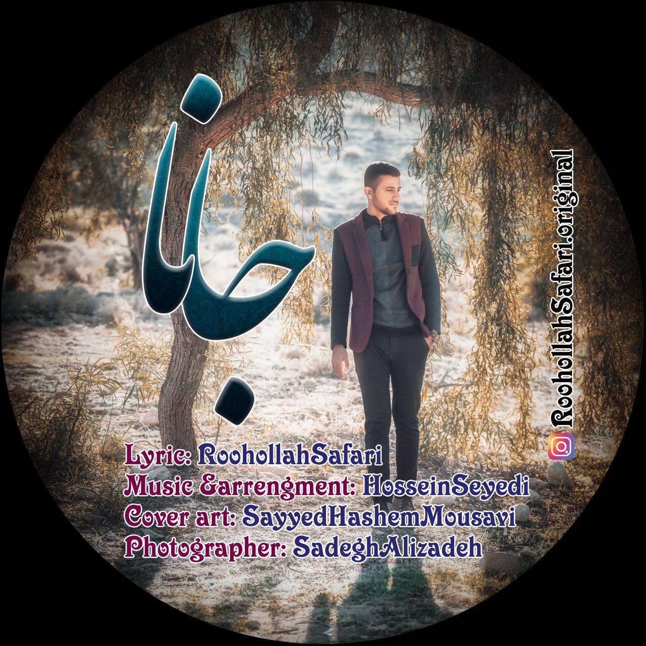 دانلود آهنگ روح الله صفری به نام جانا