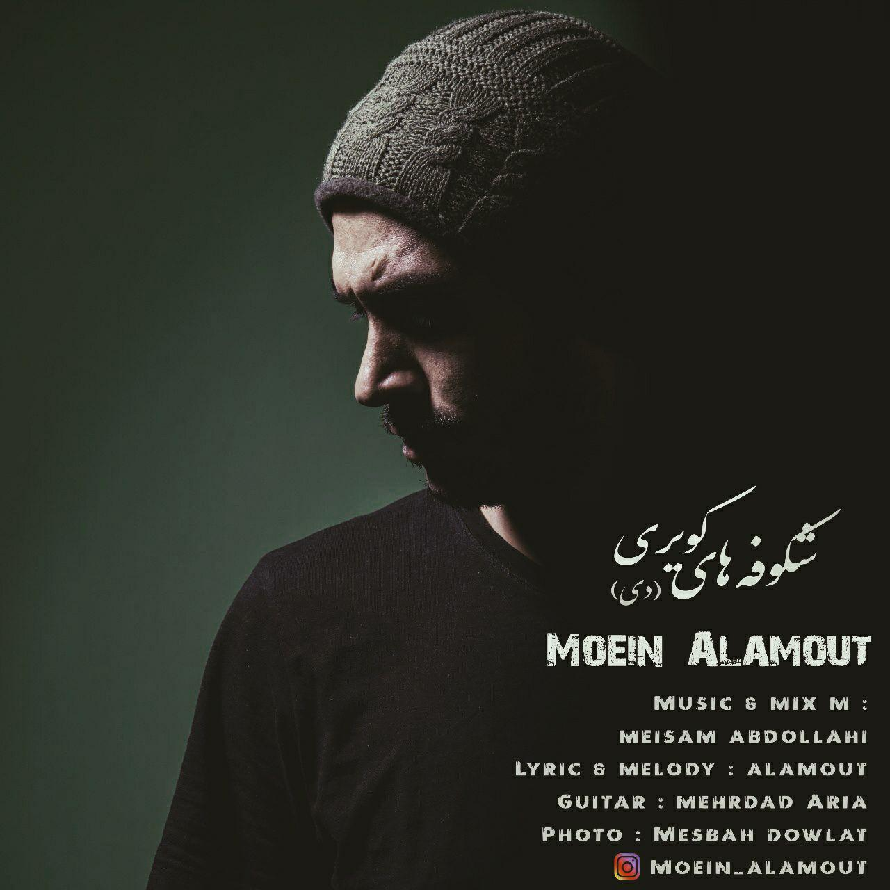 دانلود آهنگ جدید معین الموت شکوفه های پاییزی (دی)