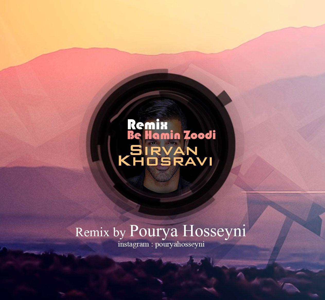 دانلود آهنگ جدید سیروان خسروی به همین زودی (ریمیکس پوریا حسینی)