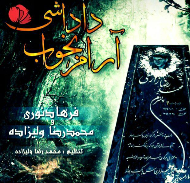 دانلود آهنگ فرهاد نوری و محمدرضا ولیزاده به نام آروم بخواب داداشی