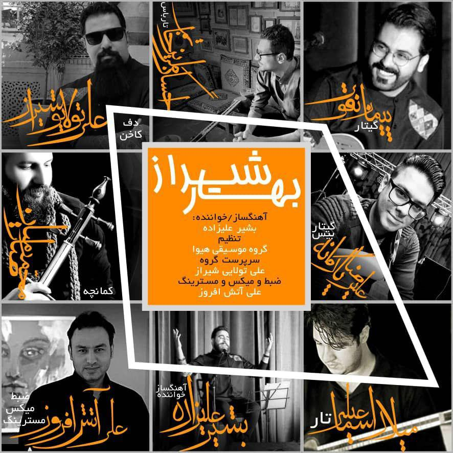 دانلود موزیک ویدیو گروه موسیقی هیوا به نام بهار شیراز