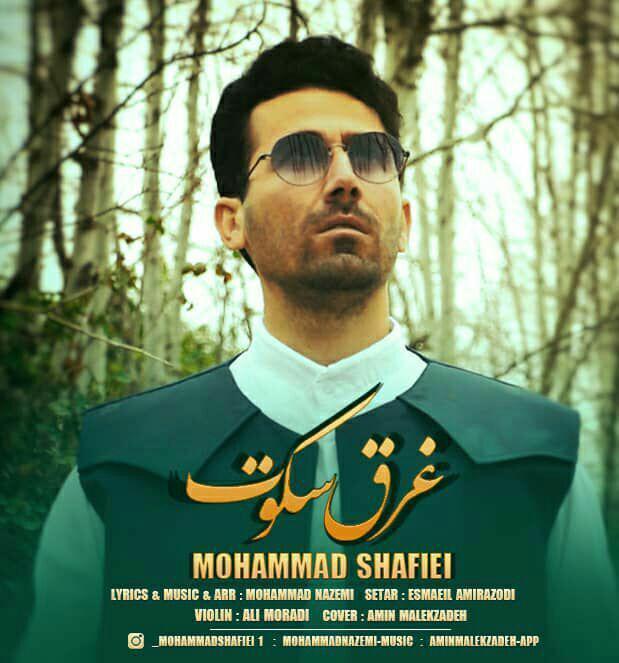 دانلود آهنگ جدید محمد شفیعی به نام غرق سکوت