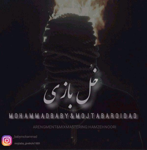 دانلود آهنگ جدید محمد بیبی و مجتبی رویداد به نام خل بازی