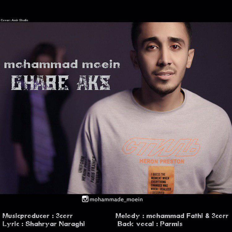 دانلود آهنگ محمد معین به نام قاب عکس
