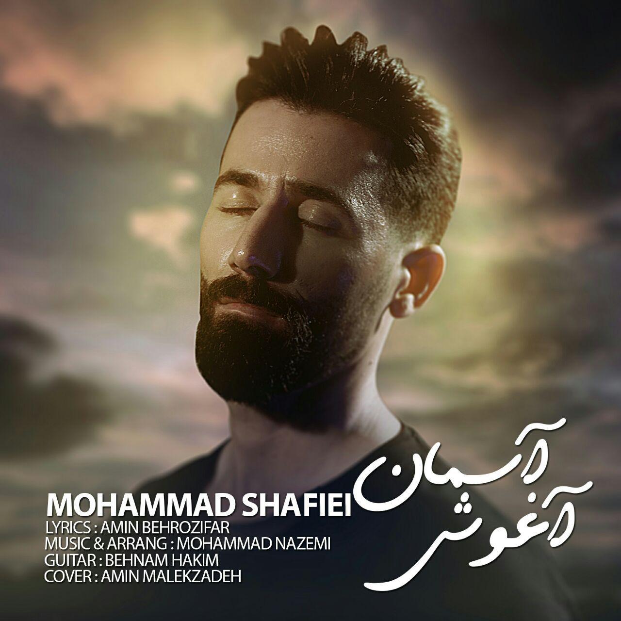 دانلود آهنگ محمد شفیعی به نام آغوش آسمان