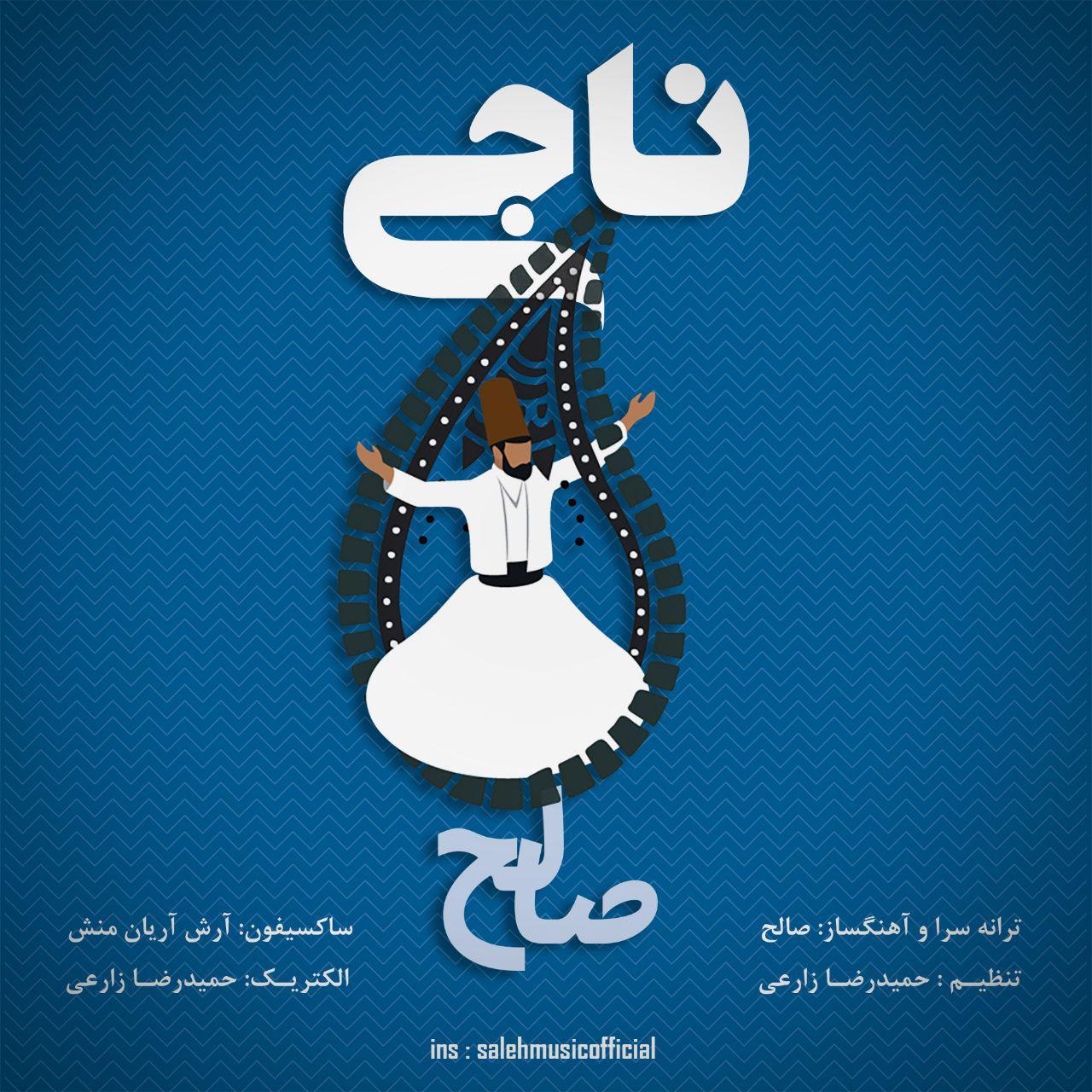 دانلود آهنگ صالح به نام ناجی