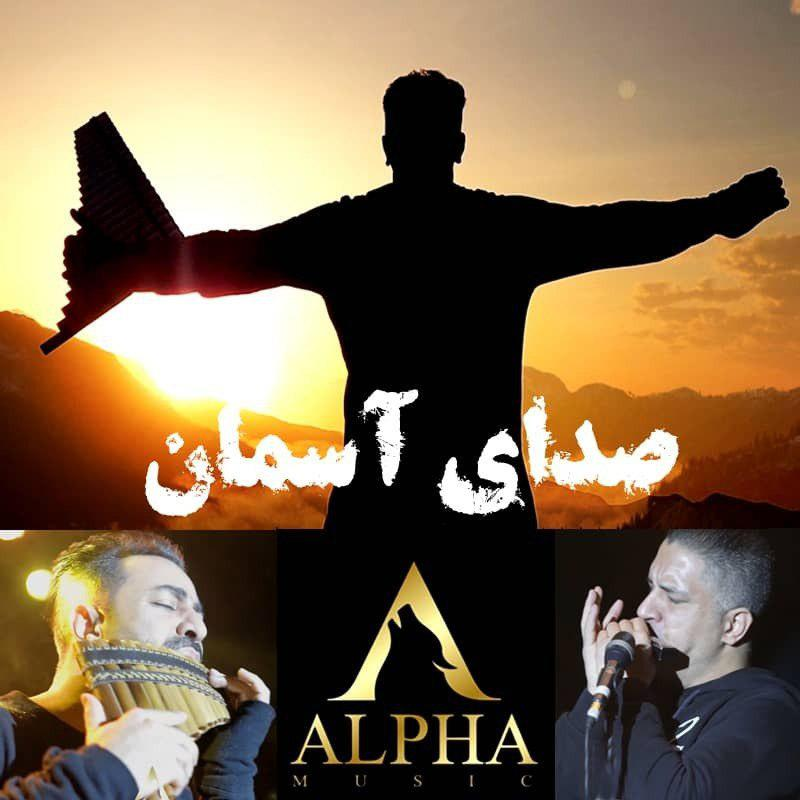 Alpha Music – Sedaye Aseman
