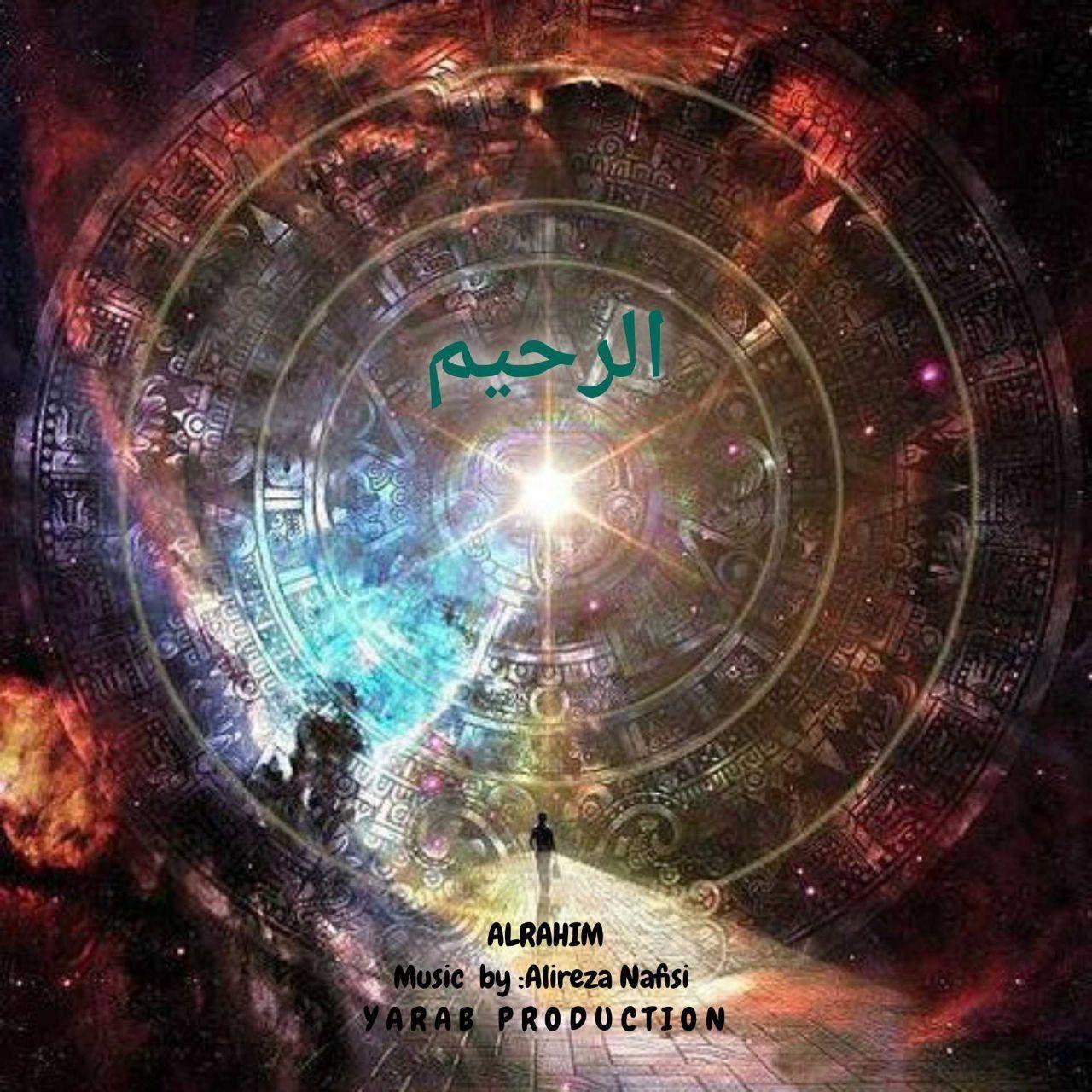 دانلود آلبوم جدید علیرضا نفیسی به نام الرحیم (یارب پروداکشن)