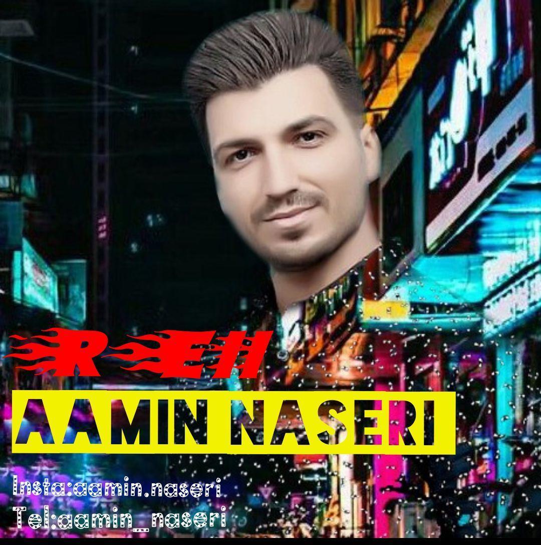 دانلود آهنگ جدید آمین ناصری به نام رل