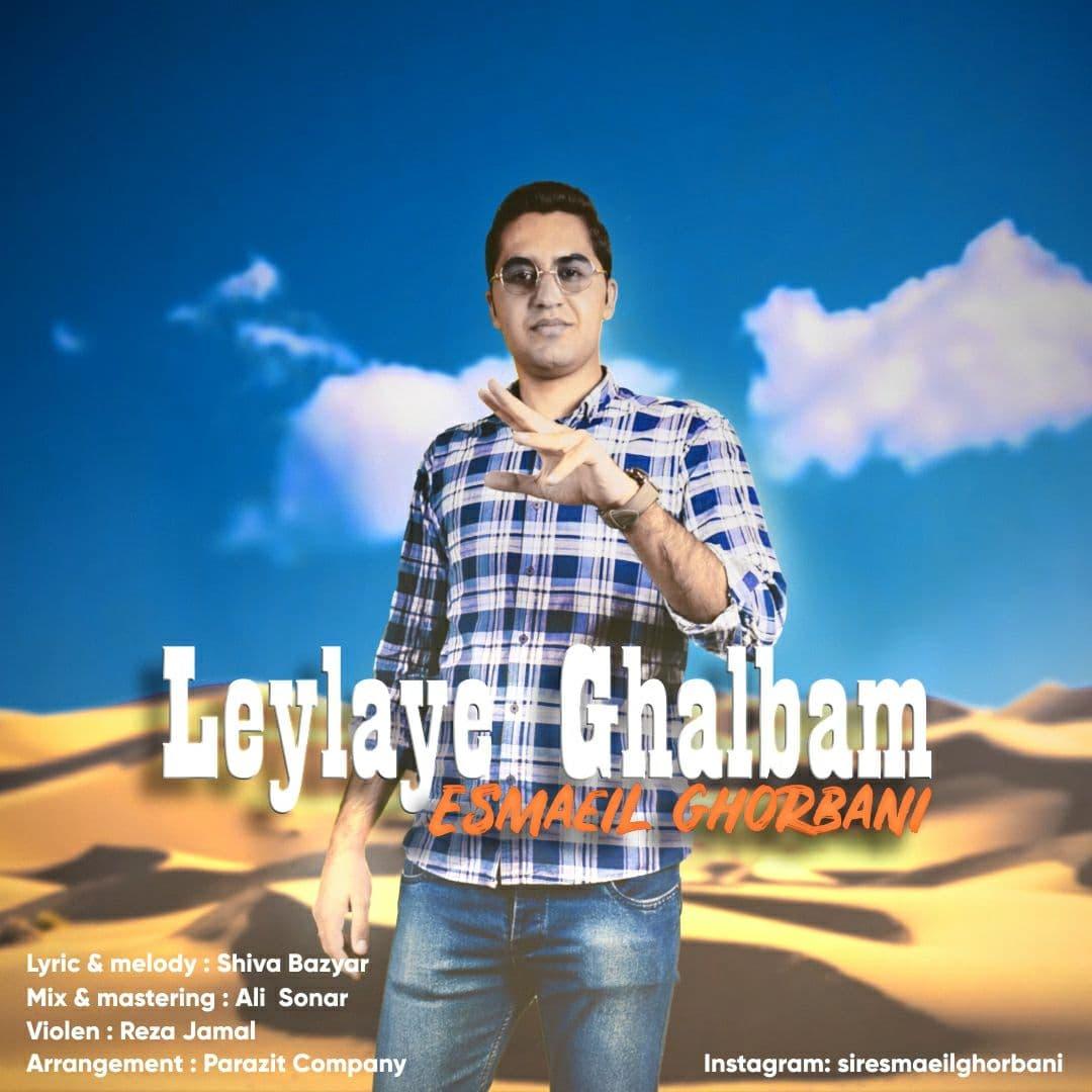 Esmaeil Ghorbani – Leylaye Ghalbam